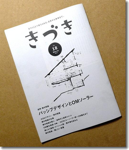 Kiduki_18_1.jpg
