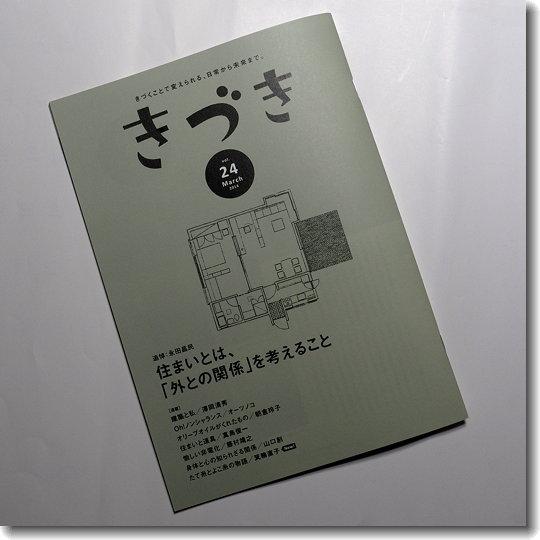 Kiduki_24_0.jpg