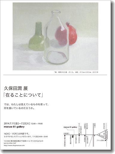 KubotaJun_koten_140711-22_0.jpg