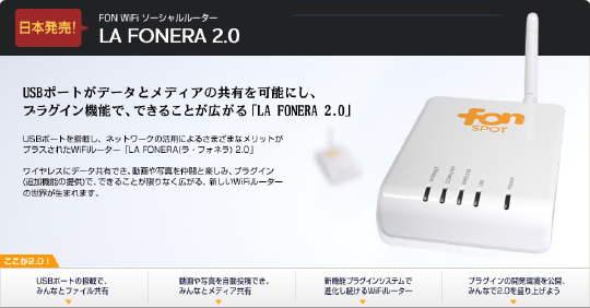 LA_FONERA_2_0.jpg