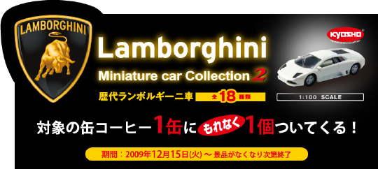 Lamborghini_1-100_1.jpg