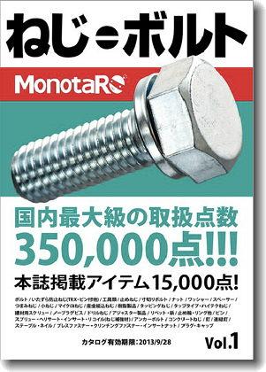 MONTARO_neji-bolt_0.jpg