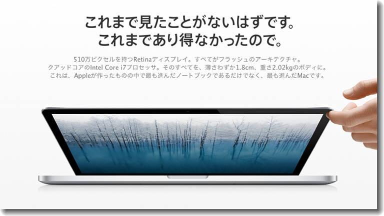 MacBookPro_Retina_1.jpg