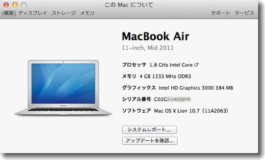 MacBook_Air_11_about_1.jpg