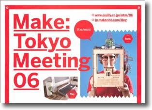 Make_Tokyo_Meeting_6_0.jpg