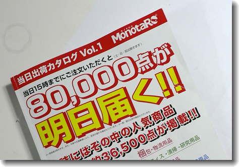 Monotaro_0.jpg
