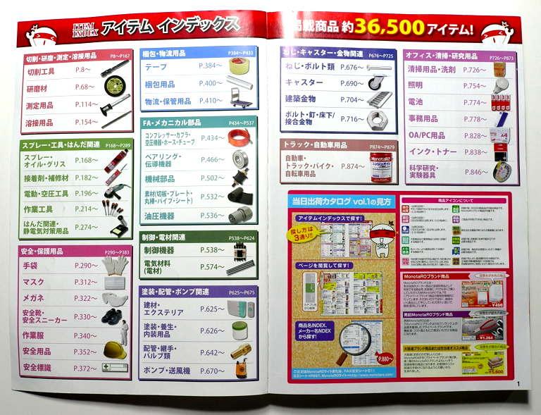 Monotaro_2.jpg