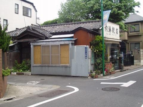 NAITO-KUTUTEN.jpg