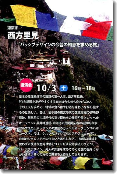 NISHIKATA_151003_0.jpg