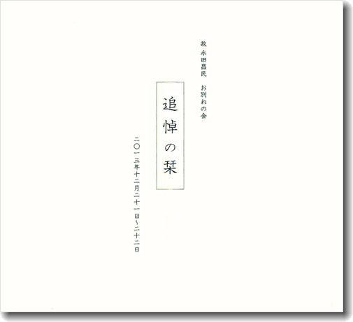 Nagata_sogi_131221-22_1.jpg