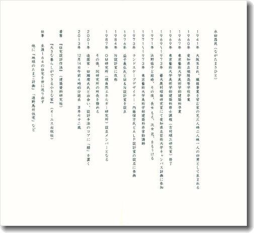 Nagata_sogi_131221-22_4.jpg