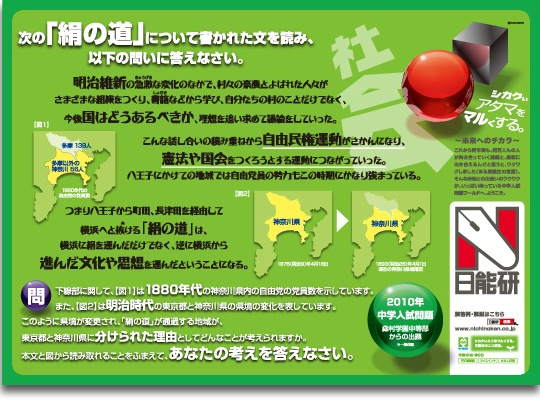 NichiNoKen101124_0.jpg