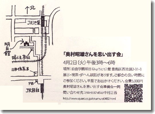 Okumura_130402_0.jpg