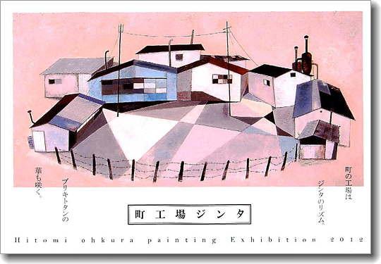 Okura_ten_121005-17_0.jpg