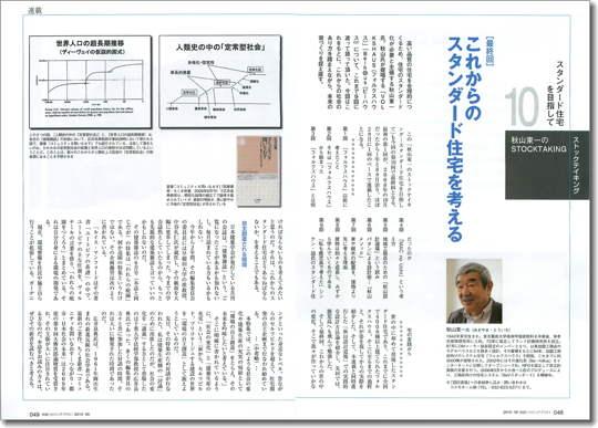 SKH10_1006_48-49_0.jpg