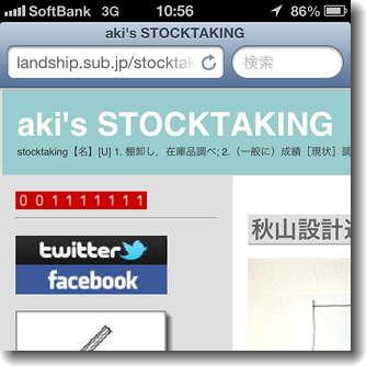 STOCKTAKING_1111111_0.jpg
