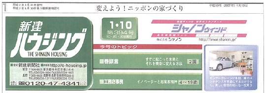 S_Shinken070110_0.jpg