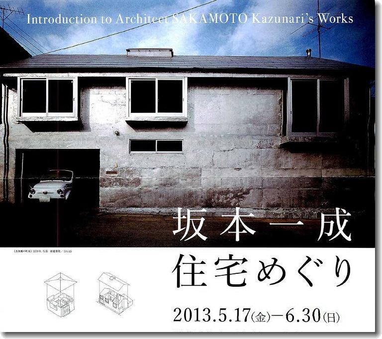 Sakamoto-HYM_0.jpg
