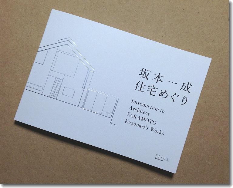 Sakamoto-HYM_3.jpg