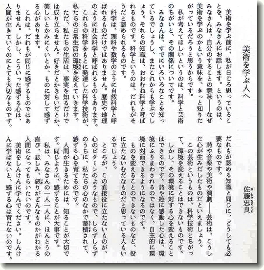 SatoChuryo_1.jpg