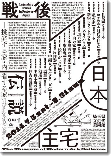 Sengo_Jyutaku_705-831_0.jpg
