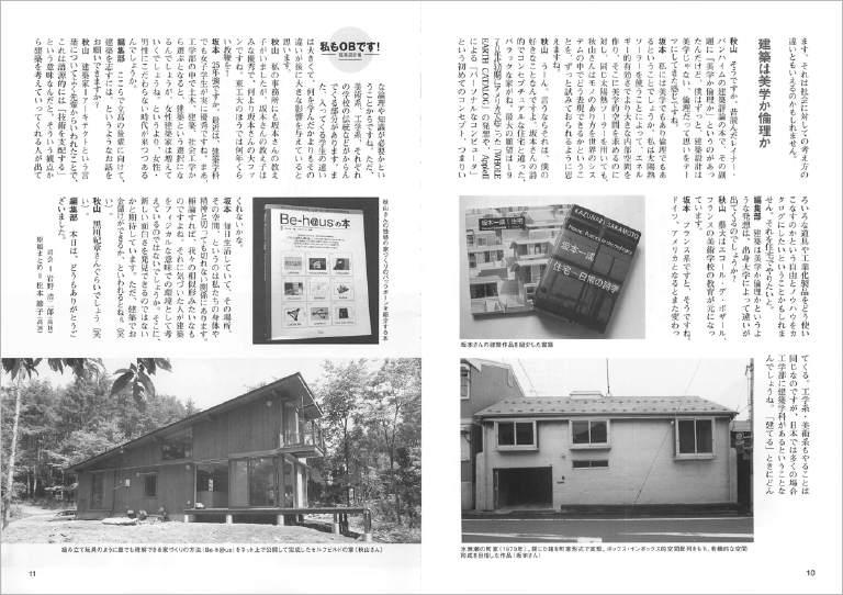 Shihou_49_10-11_0.jpg