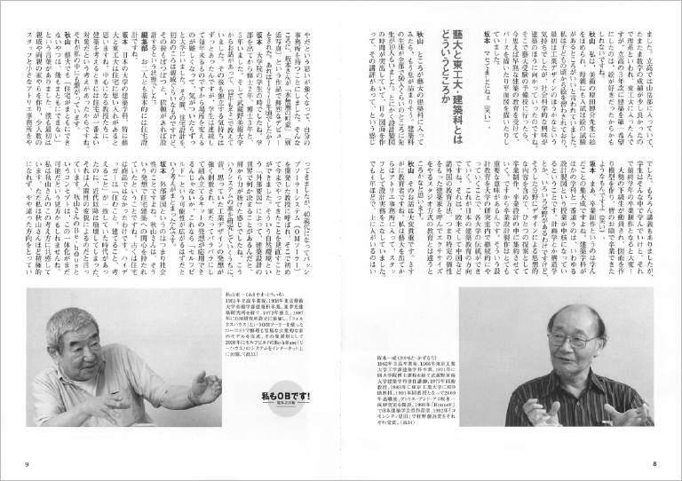 Shihou_49_8-9_0.jpg