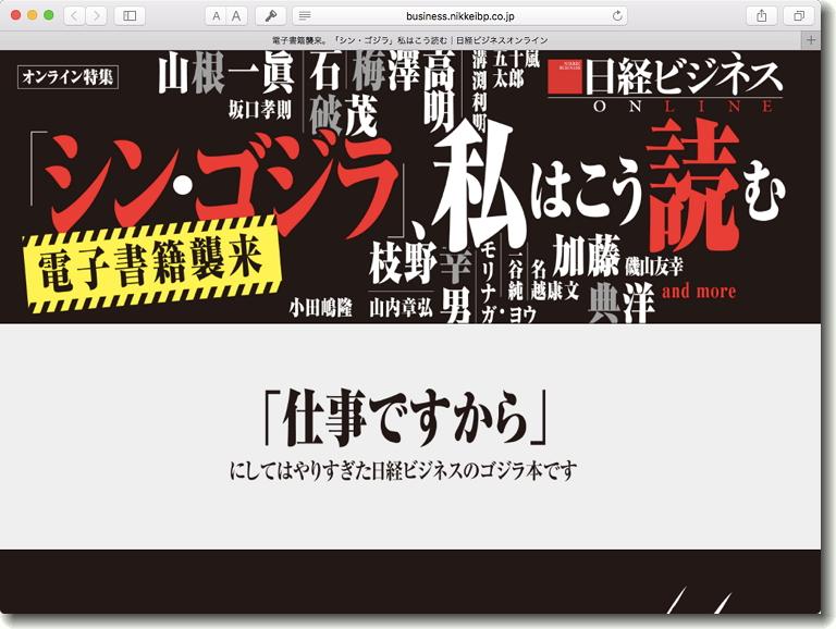 Shin_Godzilla_book_0.jpg
