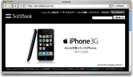 SoftBank_iPhone_1.jpg