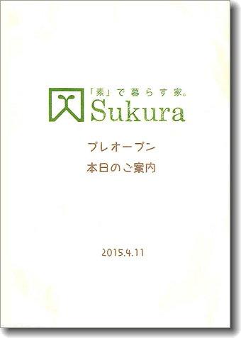 Sukura_150411_0.jpg