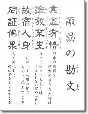 Suwataisha_ohuda_3.jpg