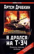 T34_tanker_1.jpg