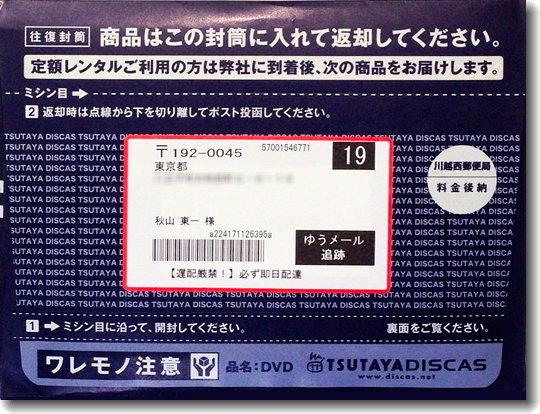 TSUTAYA_discas_0.jpg