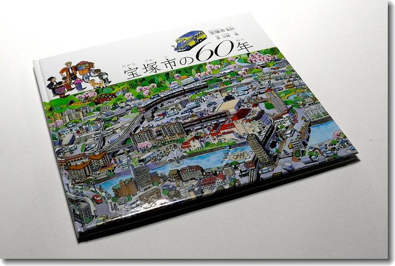 Takarazuka60_0.jpg