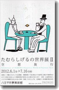 Tamura-World-IIb_0.jpg