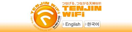 Tenjin_WiFi_1.jpg