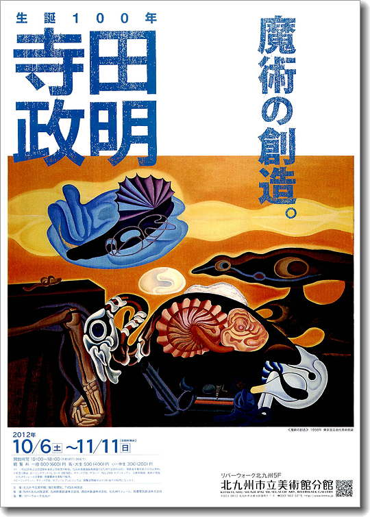 Terada_ten_121006-1111_0.jpg