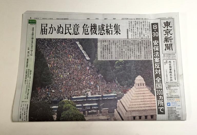 Tokyo_shinbun_150831_0.jpg