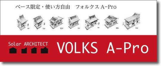 VOLKS_A-Pro_0.jpg