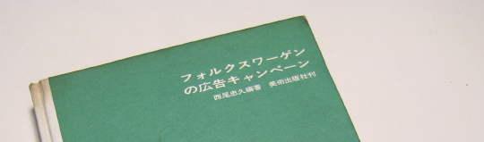 VW_nishio_0.jpg