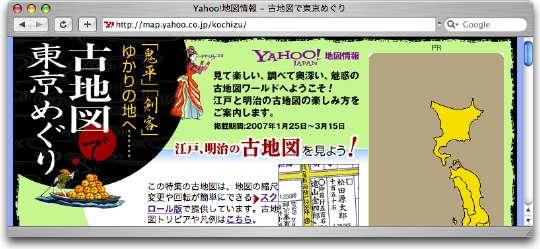 Yahoo_kochizu_1.jpg