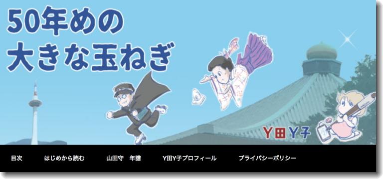 Yamada_manga_0.jpg