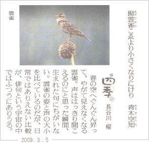 Yomiuri090305_sorachi_0.jpg