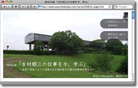 Yoshimura100508_0.jpg
