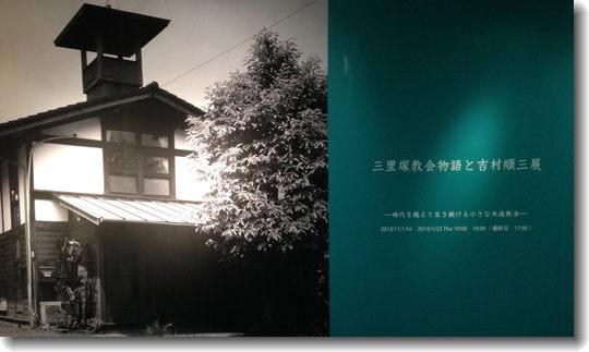 Yoshimura_Sanriduka_0.jpg