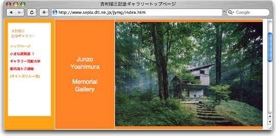 Yoshimura_gallery_1.jpg