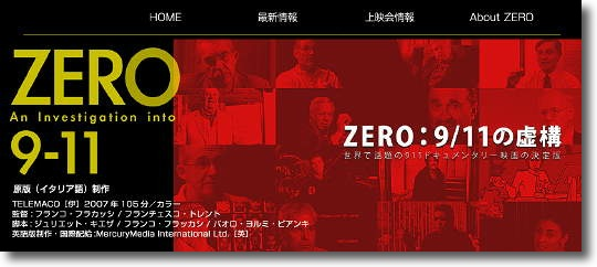 ZERO_9-11_0.jpg