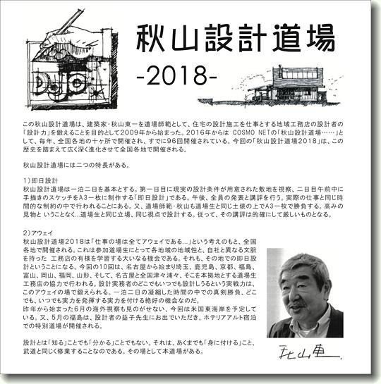 akiyama_dojo_2018_0.jpg