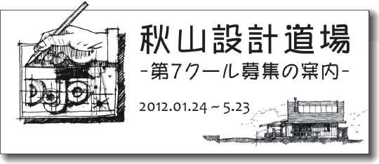 akiyamadojo_7_0.jpg