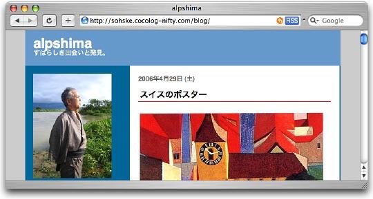 alpshima_1.jpg